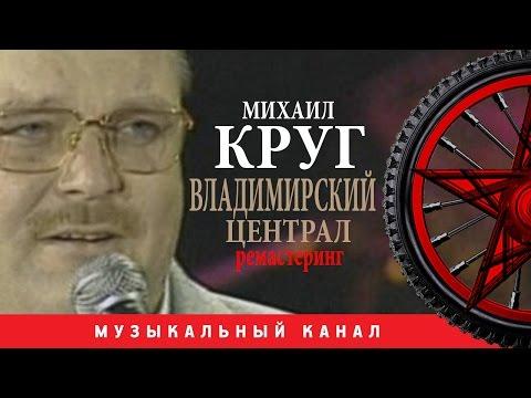 Михаил Круг -  Владимирский централ (Цифровой ремастеринг)