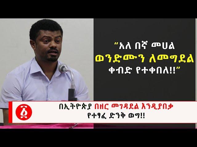 Ethiopia: A Wonderful Monologue written to end ethnic clashes in Ethiopia