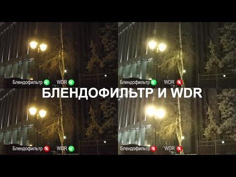 DATAKAM MAX 6   Блендофильтр и WDR   Ночная съемка
