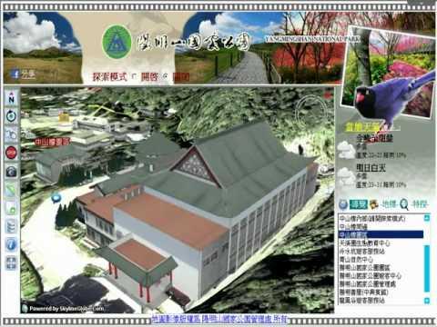 3D Online Tour of Yangmingshan National Park 2