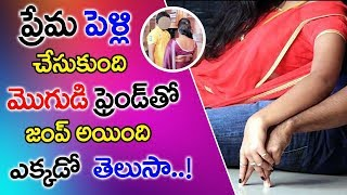 love marriage husband friend blackmailed | Top Telugu Media