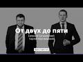 Израиль ограничил спонсирование партий * От двух до пяти с Евгением Сатановск...