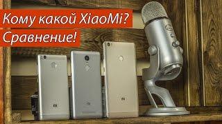 XiaoMi Mi MAX vs RedMi Note 3 Pro vs RedMi 3 Pro сравнение: экраны, камеры, железо, АКБ, звук