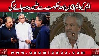 MQM 3 Din baad PTI Government say Alag hojaigi
