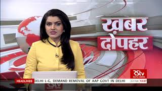 Hindi News Bulletin | हिंदी समाचार बुलेटिन – Feb 22, 2018 (1:30 pm)