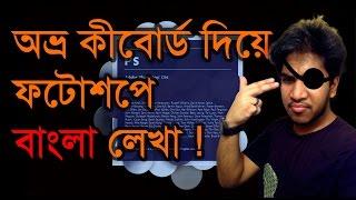 অভ্র দিয়ে ফটোশপে বাংলা লেখা Typing Bengali (Bangla) in Photoshop with Avro