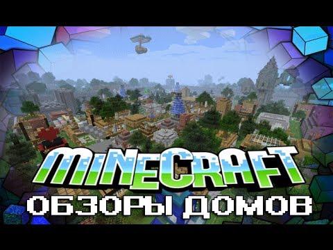 """Minecraft - Обзоры Домов """"Черпаем вдохновение"""" №6"""