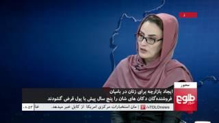 MEHWAR: Bamiyan Women Run Art Bazaar to Sell Handicraft