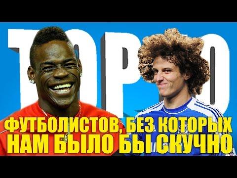 ТОП-10 футболистов, без которых нам было бы скучно