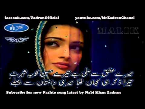 Amin Ulfat Pashto New Album 2012 Song pa Yow Nazar Part 1 - Pashto New Sad Song 2012 Part 2 video