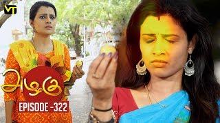 Azhagu - Tamil Serial   அழகு   Episode 322   Sun TV Serials   08 Dec 2018   Revathy   Vision Time