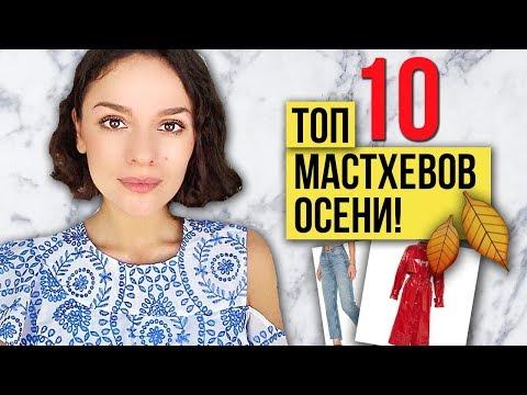 ТОП 10 МАСТХЕВОВ ОСЕНИ!