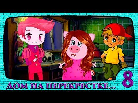 НОВАЯ СЕРИЯ!!! ДОМ НА ПЕРЕКРЕСТКЕ 8 серия Мультики онлайн на русском для детей