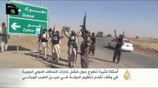 سبل نجاح حرب التحالف على تنظيم الدولة