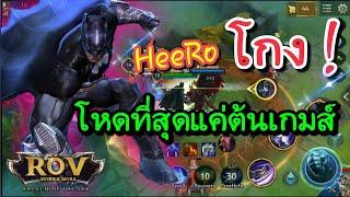 ⚡Garena RoV Thailand #243 | BatMan HERO ที่เก่งที่สุด...ต้นเกมส์ !