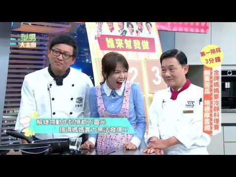台綜-型男大主廚-20161017 金牌媽媽要冷靜料理賽