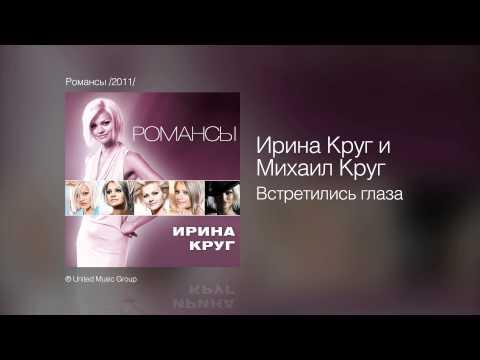 Ирина Круг и Михаил Круг - Встретились глаза - Романсы /2011/