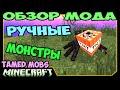 ч.245 - Ручные монстры (Tamed Mobs) - Обзор мода для Minecraft