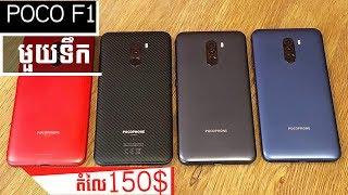 xiaomi pocophone f1 review khmer - phone in cambodia - khmer shop-pocophone f1 price - poco f1 specs