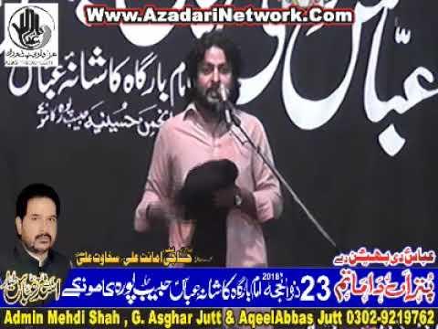 Zakir Husnain Sanwal 23 Zulhaj 2018 Habibpura Kamoke