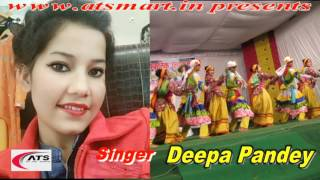 Aao Bhina Koutik Jula New Uttrakhandi Mp3 Song  !! Deepa Pandey !!