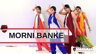 Morni Banke Badhaai Ho Guru Randhawa Neha Kakkar Ayushmann Sanya Pawan Roy Choreography