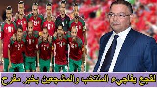 لقجع يفاجيء المنتخب المغربي والمغاربة بهدا التصريح المفرح بعد الخسارة أمام إيران!!!
