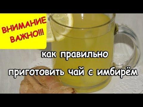 ВНИМАНИЕ ВАЖНО Как правильно приготовить чай с имбирем