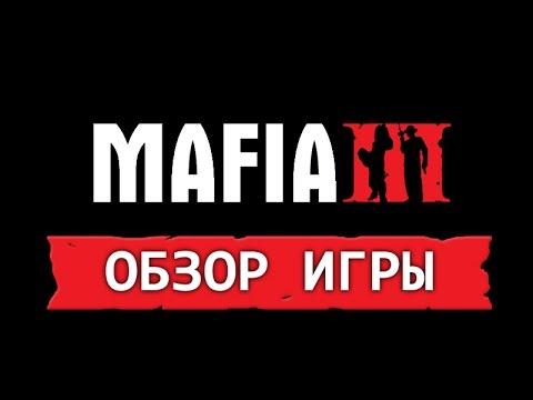Mafia 3: ОБЗОР