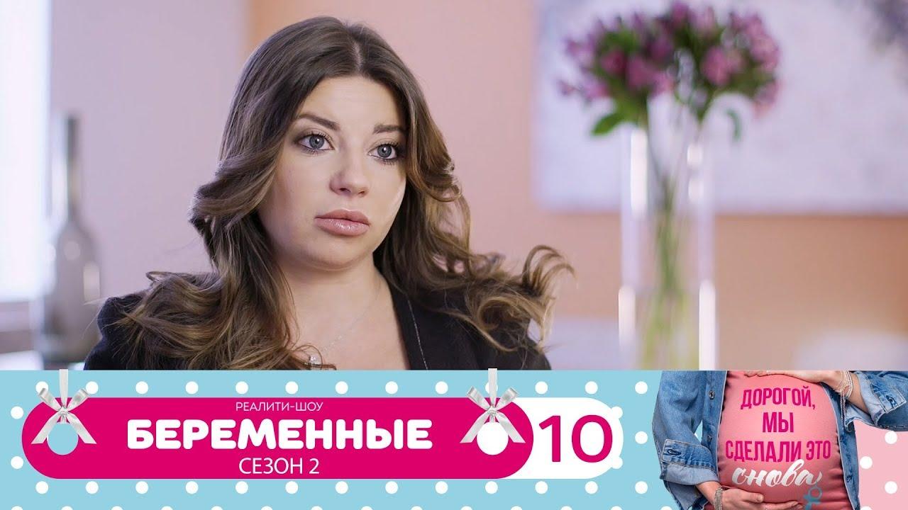 Беременные домашний 1 сезон 2 серия 82