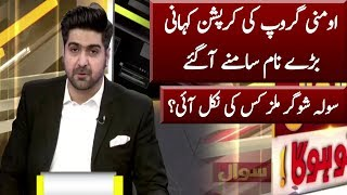 OMNI Group Corruption Exposed | Sawal To Hoga | Neo News