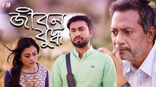 Jibon Juddho | জীবন যুদ্ধ | Jovan | Lutfur Rahman Jeorge | Ruhi | Bangla Natok 2018