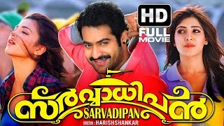 Sarvadipan Malayalam Full Movie | Latest Malayalam Full HD Movie | jr ntr | Sruthy Hassan | Samantha
