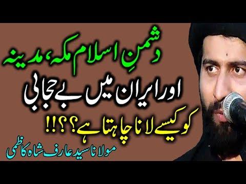 Dushman-E-Islam Makkah-Madina Myn be Hijaabi kysy Lana Chahta Hy | Allama Arif Shah Kazmi | HD