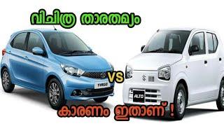 Tata #Tiago vs New #ALTO 800-MAY19?  #വിചിത്ര താരതമ്യം #കാരണം ഇതാണ് ?