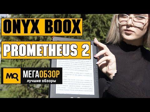 """ONYX BOOX Prometheus 2 обзор ридера 9.7"""""""