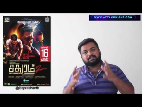 Sadhuram 2 vimarsanam - சதுரம் 2 சினிமா விமர்சனம். (Sadhuram 2 review)