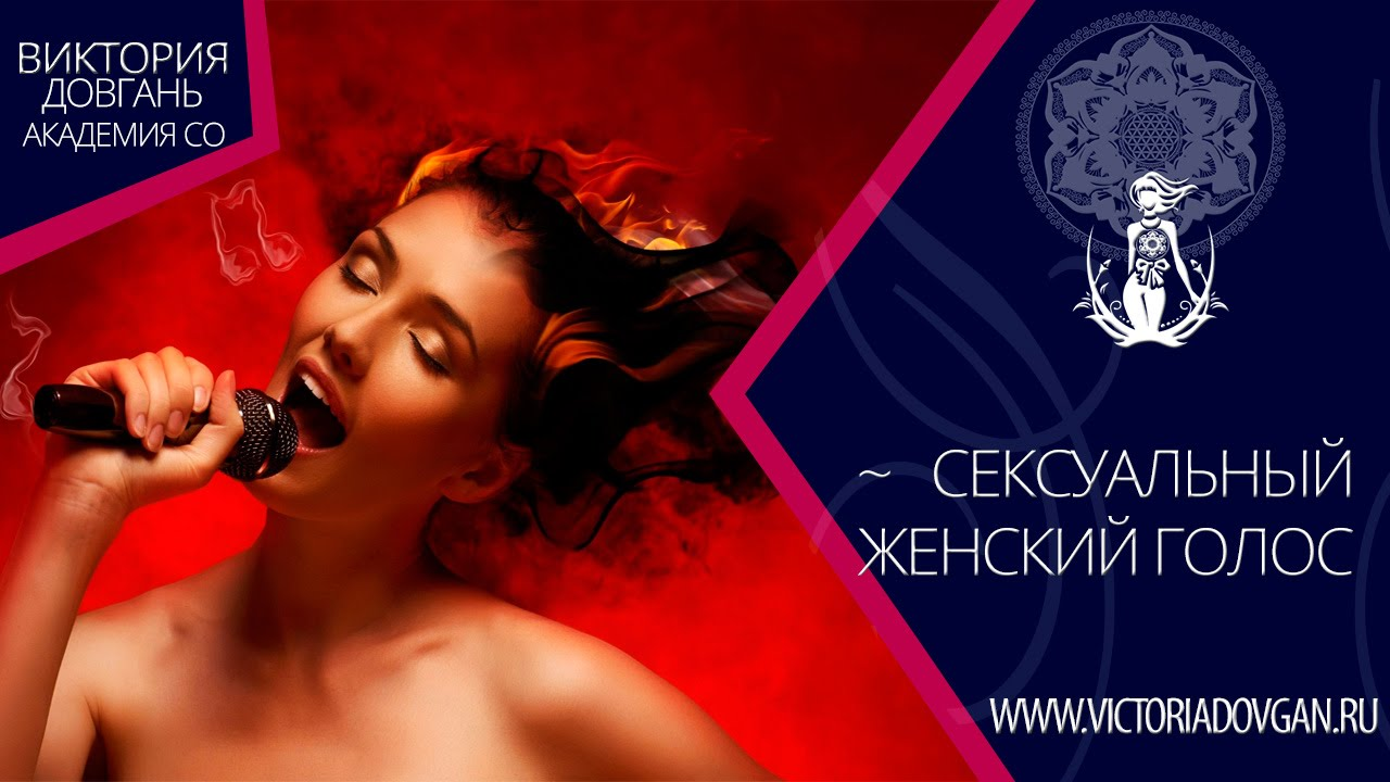 kak-sdelat-seksualniy-muzhskoy-golos