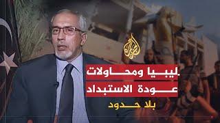بلا حدود- الحاسي: الانقلابيون يحاولون إعادة الدكتاتورية إلى ليبيا
