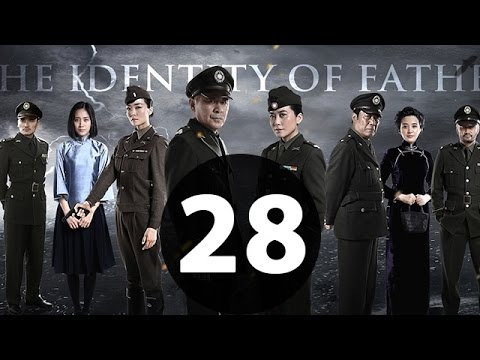 父亲的身份 第28集【未删减 40集 1080P版】|(陈建斌、俞飞鸿、冯恩鹤领衔主)2016 最好看的谍战戏 没有之一