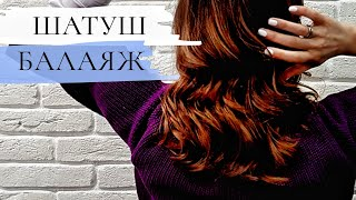 ВОЛОСЫ: Шатуш / Балаяж без повреждений волос / Davines