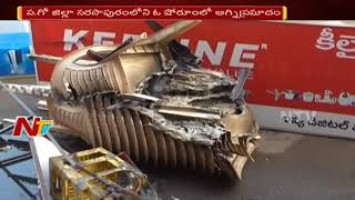 Fire Accident in Digital Studio || West Godavari District