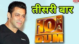 फिर Dus Ka Dum लेकर आ रहे हैं Salman Khan, July में होगा Show On Air
