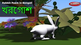 Rabbit Song in Bengali | Bengali Rhymes For Children | Baby Rhymes Bengali | Bengali Kids Songs