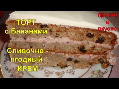 Торт с Бананами. Сливочно - ягодный КРЕМ