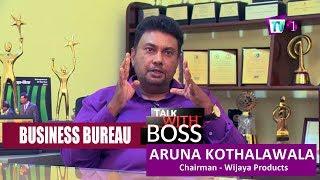 Business Bureau   Talk With Boss   Aruna Kothalawala   17-02-2018