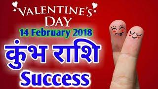 Download video 14 February 2018 Valentine's day kumbh rashi Success/Failure/Remedies
