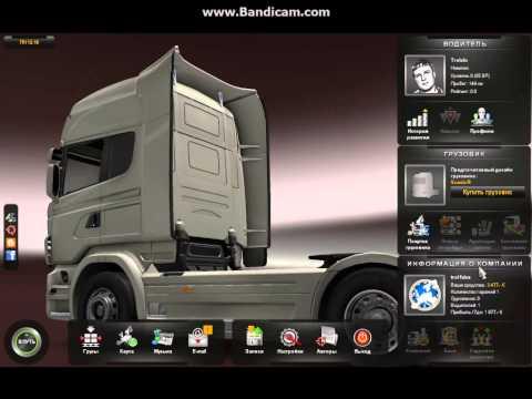 Как сделать деньги euro truck simulator