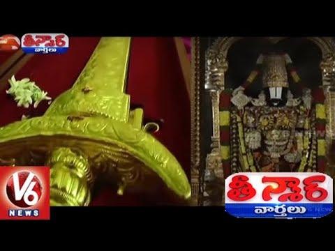 Tamil Nadu Businessman Offered Golden Knife To Tirumala Venkateswara Swamy | Teenmaar News | V6