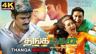 thanga magan 2016 full movie || vip 2 tamil full movie - 4K ultra HD || danush new movie 2016